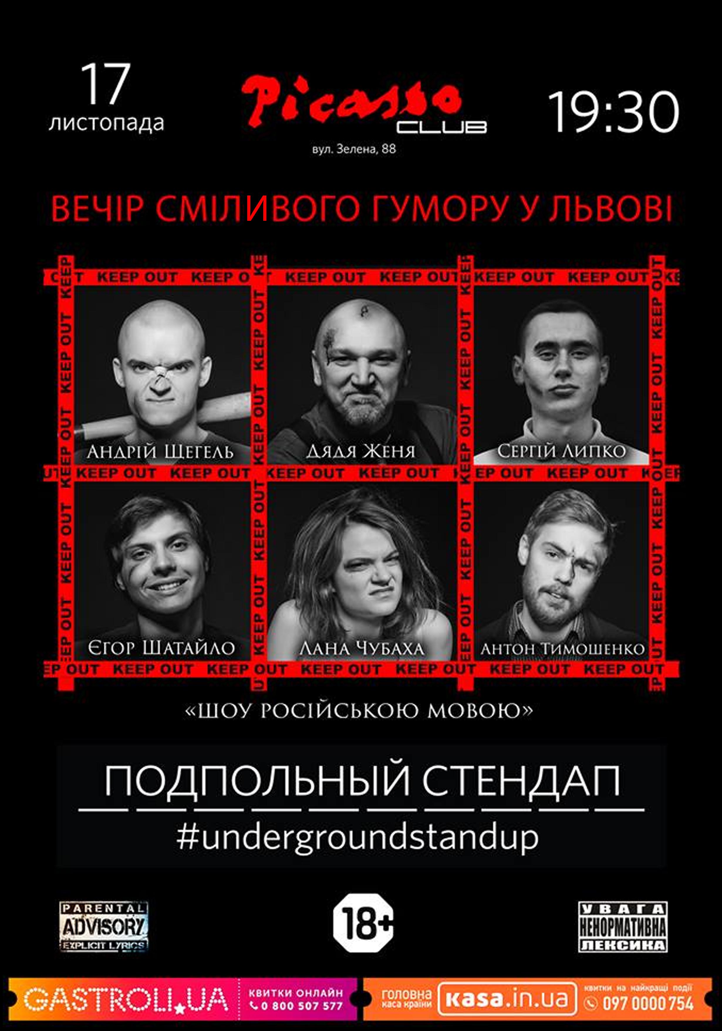 Підпільний Стендап / Underground Stand Up - СКАСОВАНО!