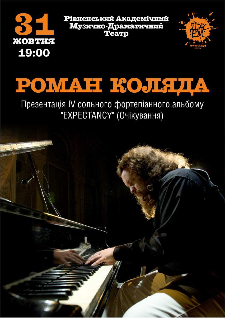 Роман Коляда «Expectancy""