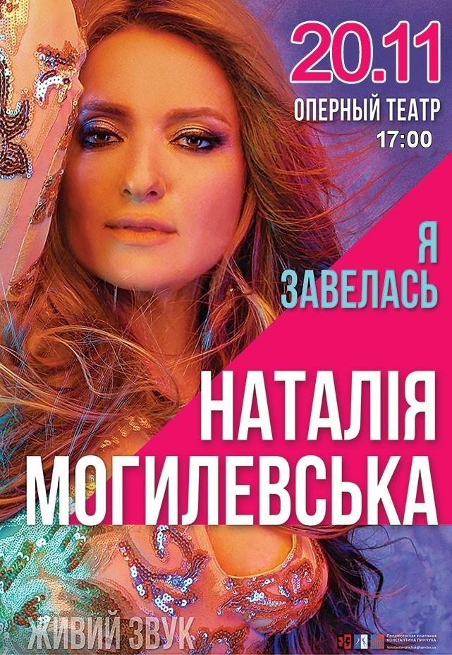 Наталья Могилевская (Дополнительный концерт)