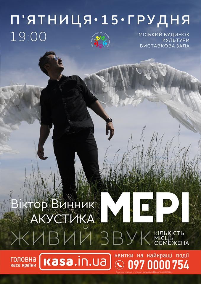 Віктор Винник. Мері