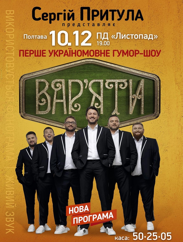 """Сергій Притула. Гумор-шоу """"Вар'яти"""""""
