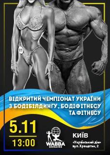 Відкритий чемпіонат України з бодібілдінгу, бодіфітнесу та фітнесу