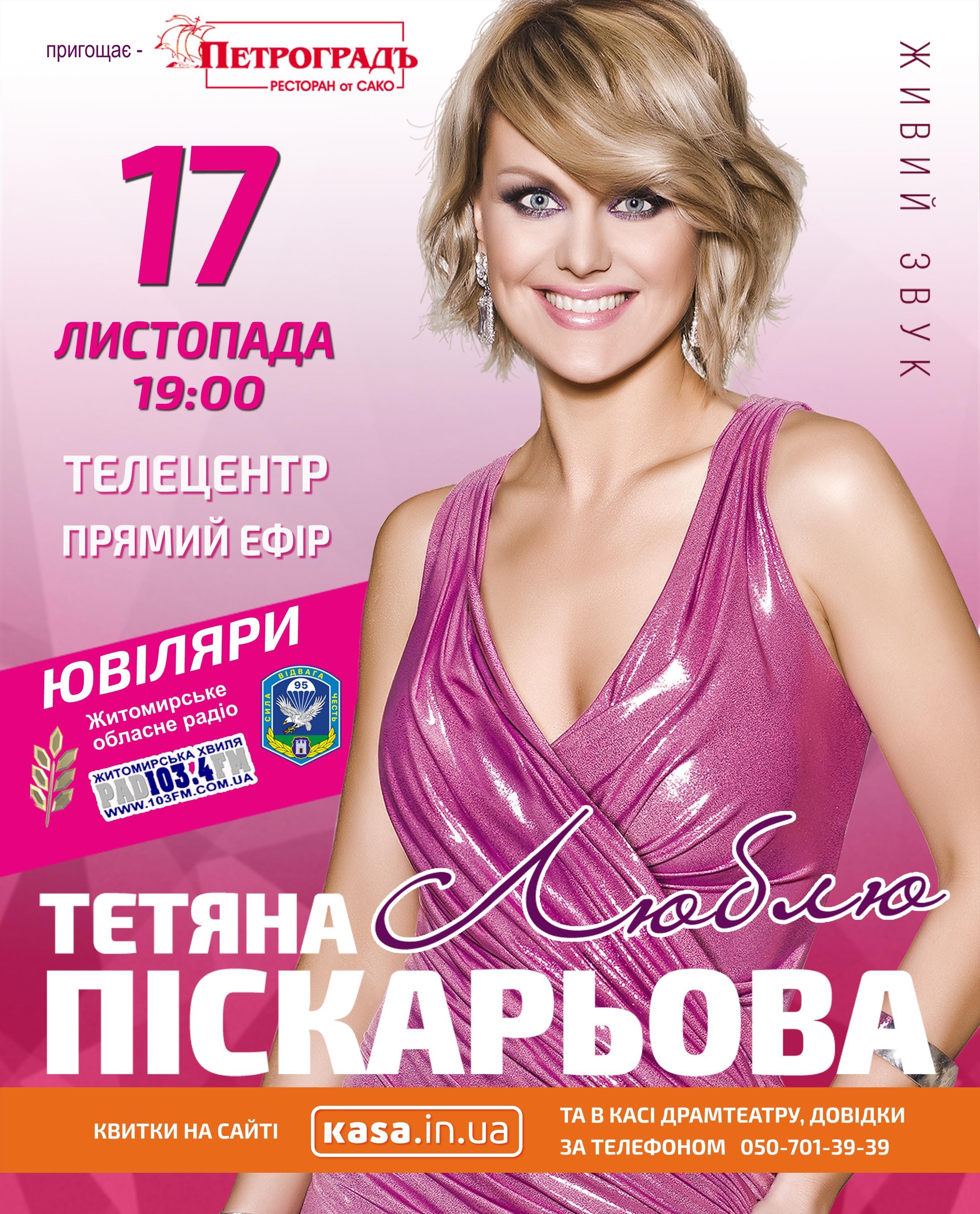 Тетяна Піскарьова