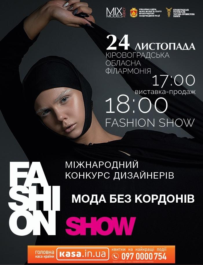 Fashion Show. Мода без кордонів