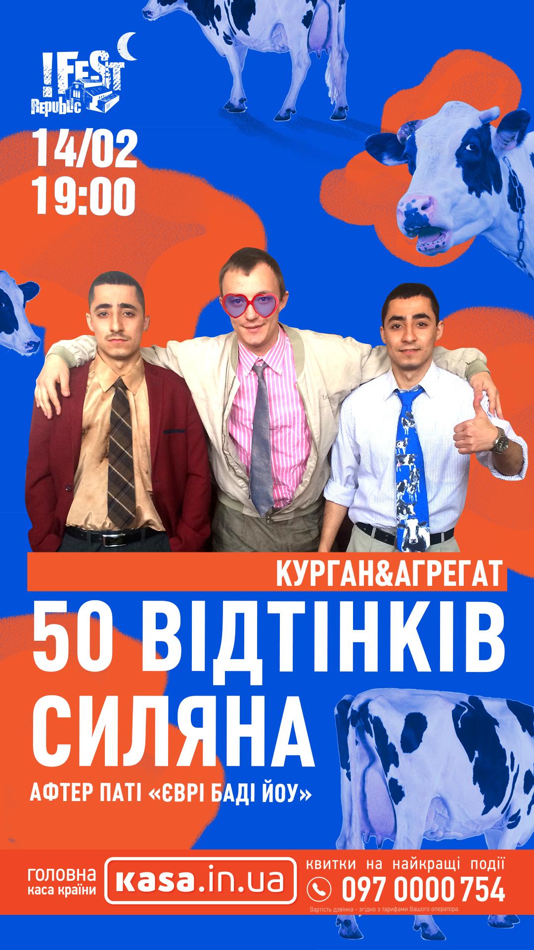 50 Відтінків Силяна Курган&Агрегат
