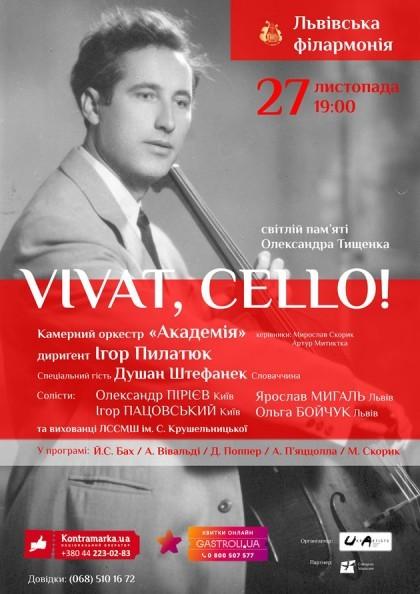 """Віолончельний концерт """"VIVAT, CELLO"""""""