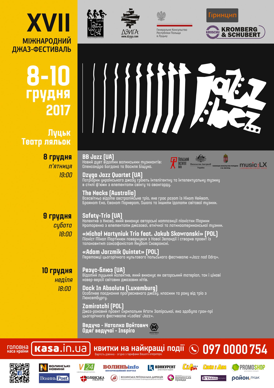 XVII Jazz Bez 2017 Lutsk / Міжнародний джазовий фестиваль