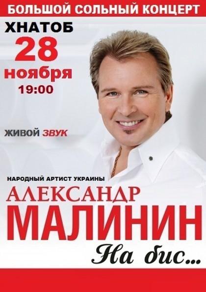 """Александр Малинин """"На бис..."""""""