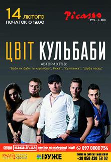 Рок—гурт Цвіт Кульбаби Всеукраїнський тур