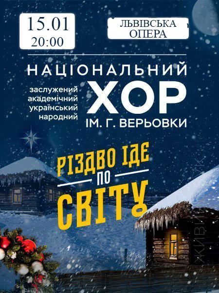 """Хор ВЕРЬОВКИ """"Різдво іде по світу"""""""
