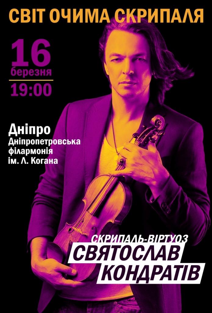 Святослав Кондратів. Всеукраїнський тур