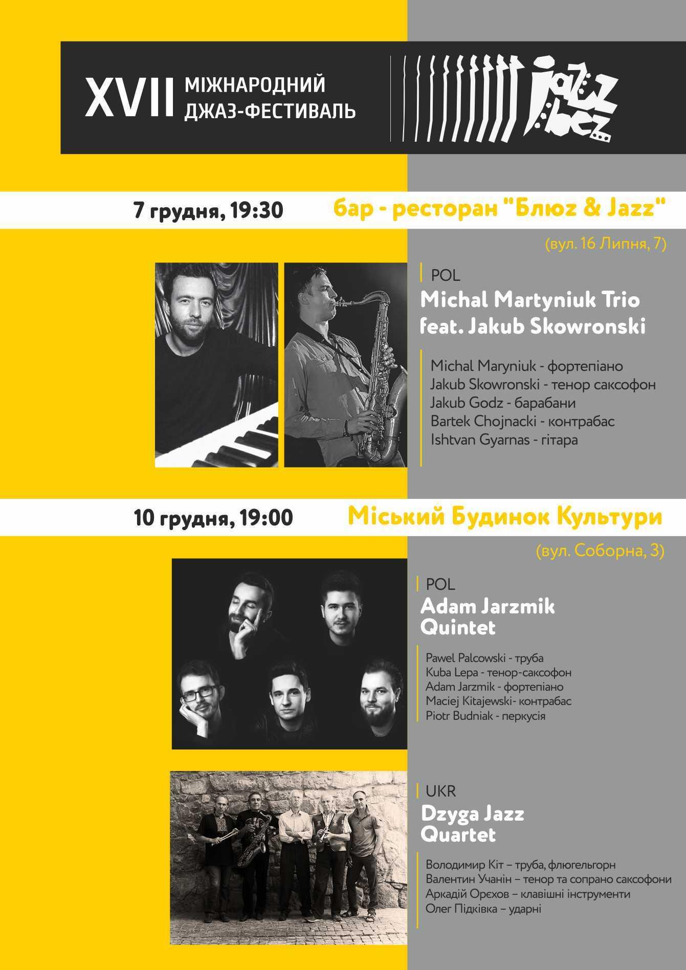 XVІІ міжнародний джазовий фестиваль «Jazz Bez» в Рівному!