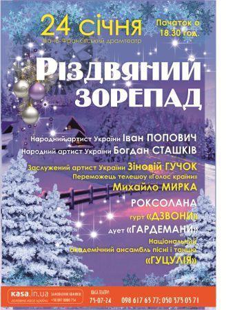 Різдвяний Зорепад