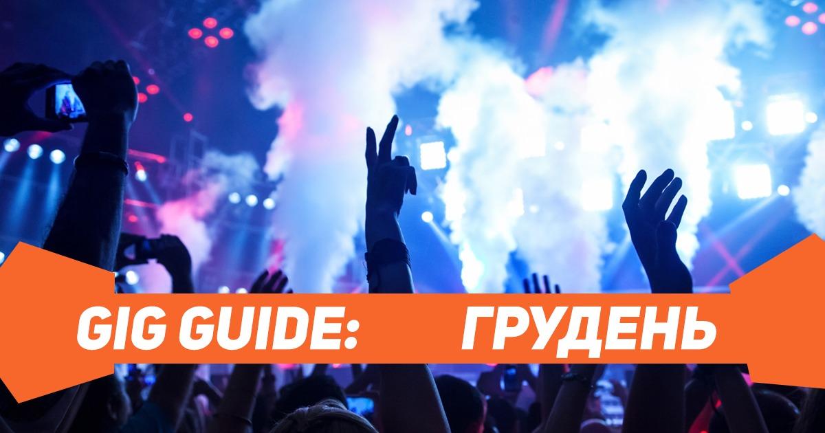 Gig Guide: грудень