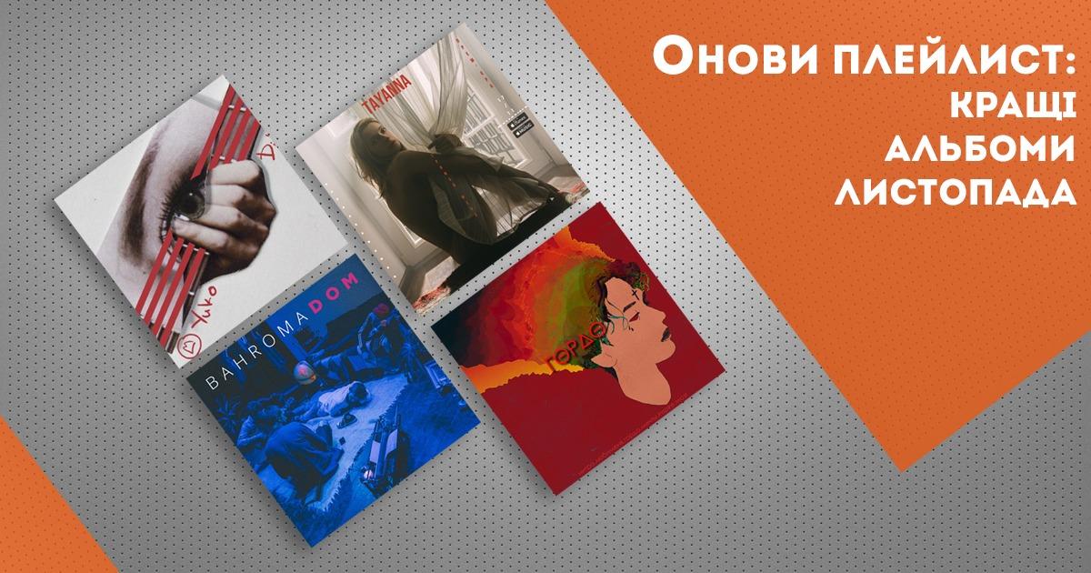 Онови плейлист: кращі альбоми листопада