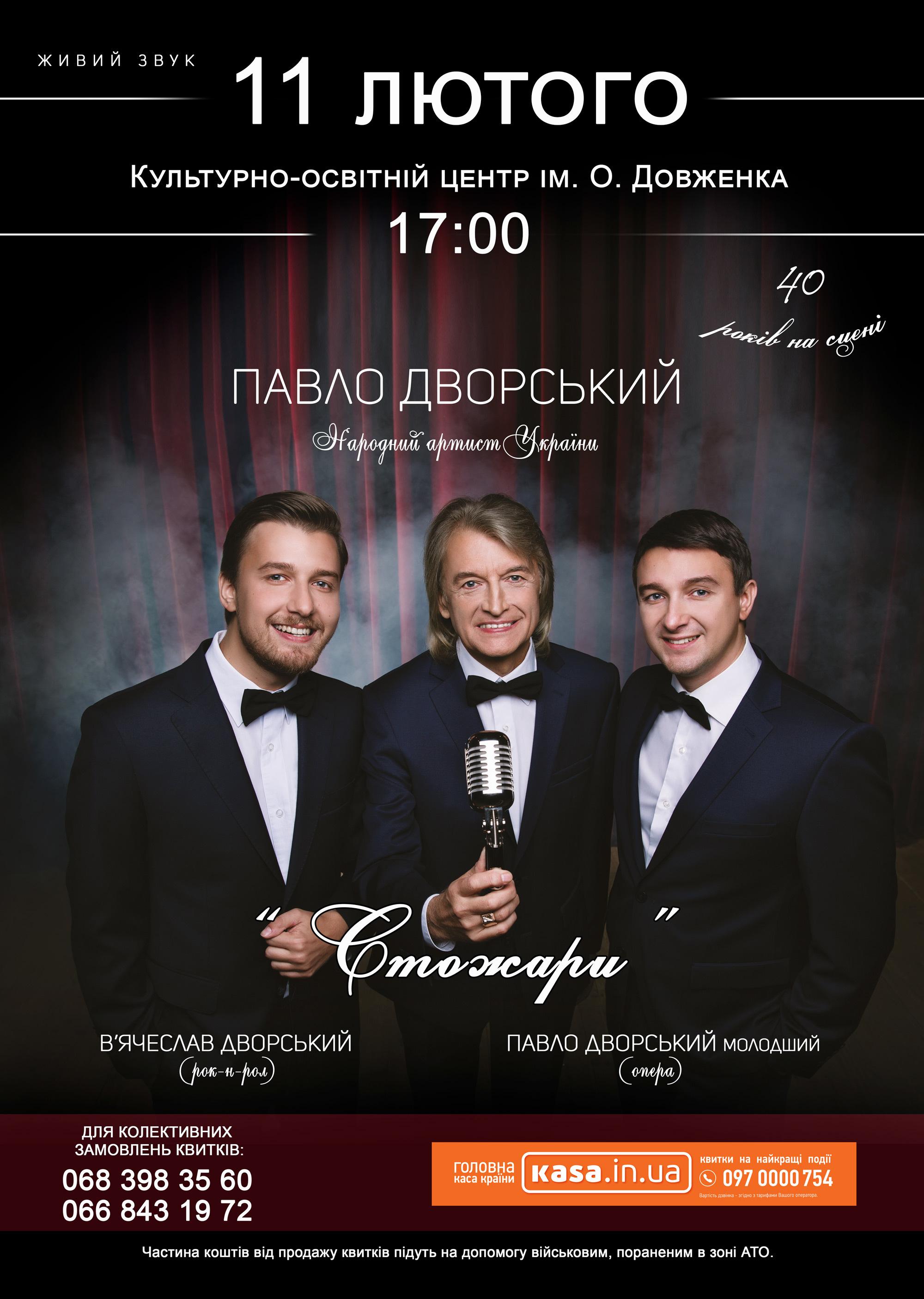 """Павло Дворський з програмою """"Стожари"""""""