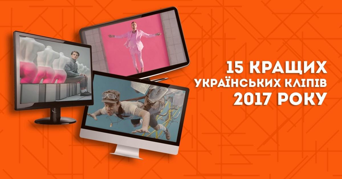 15 кращих українських кліпів 2017 року