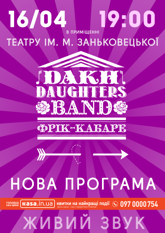 Dakh Daughters. Нова програма