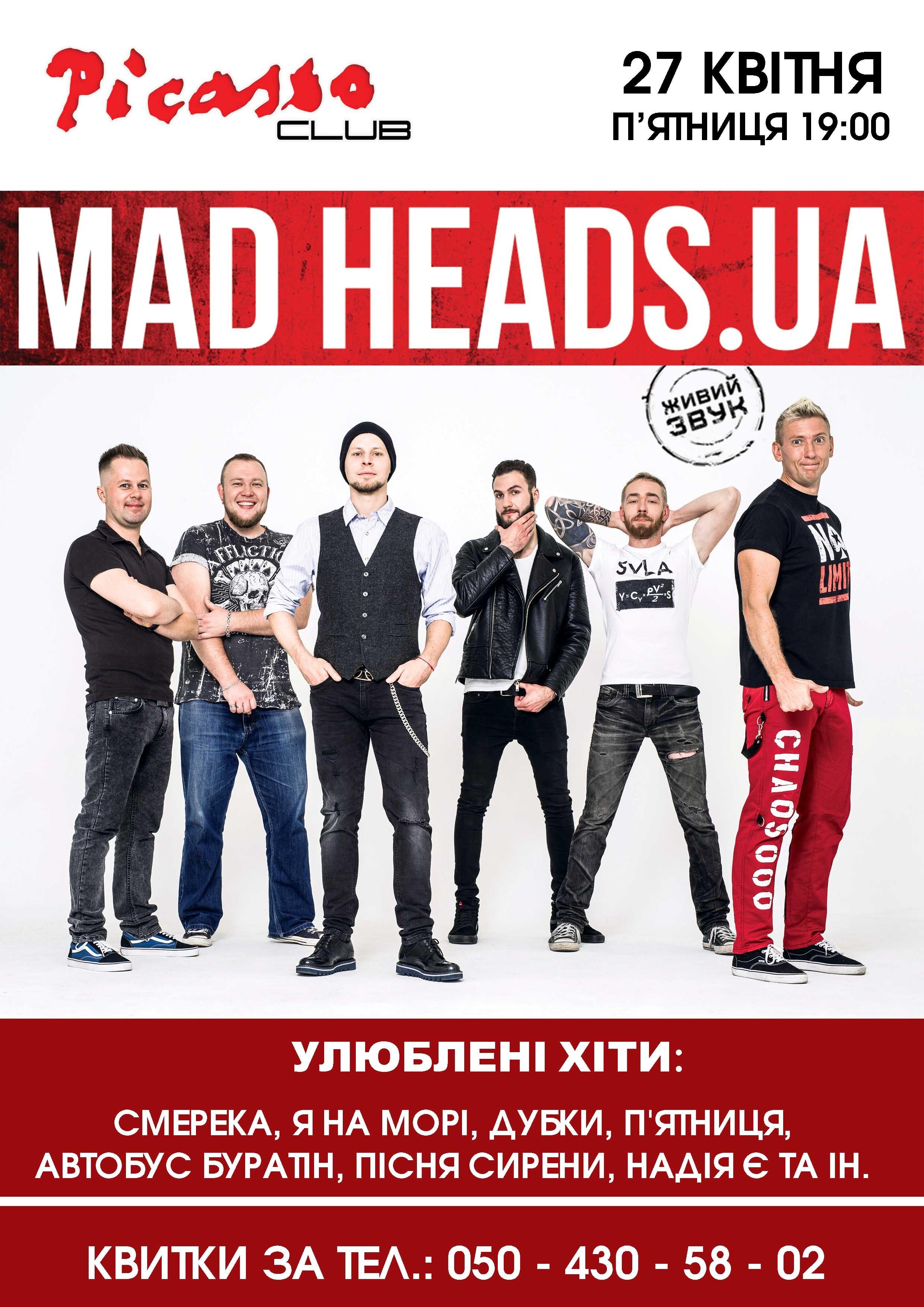 MAD HEADS (Мед Хедс)- скасовано!