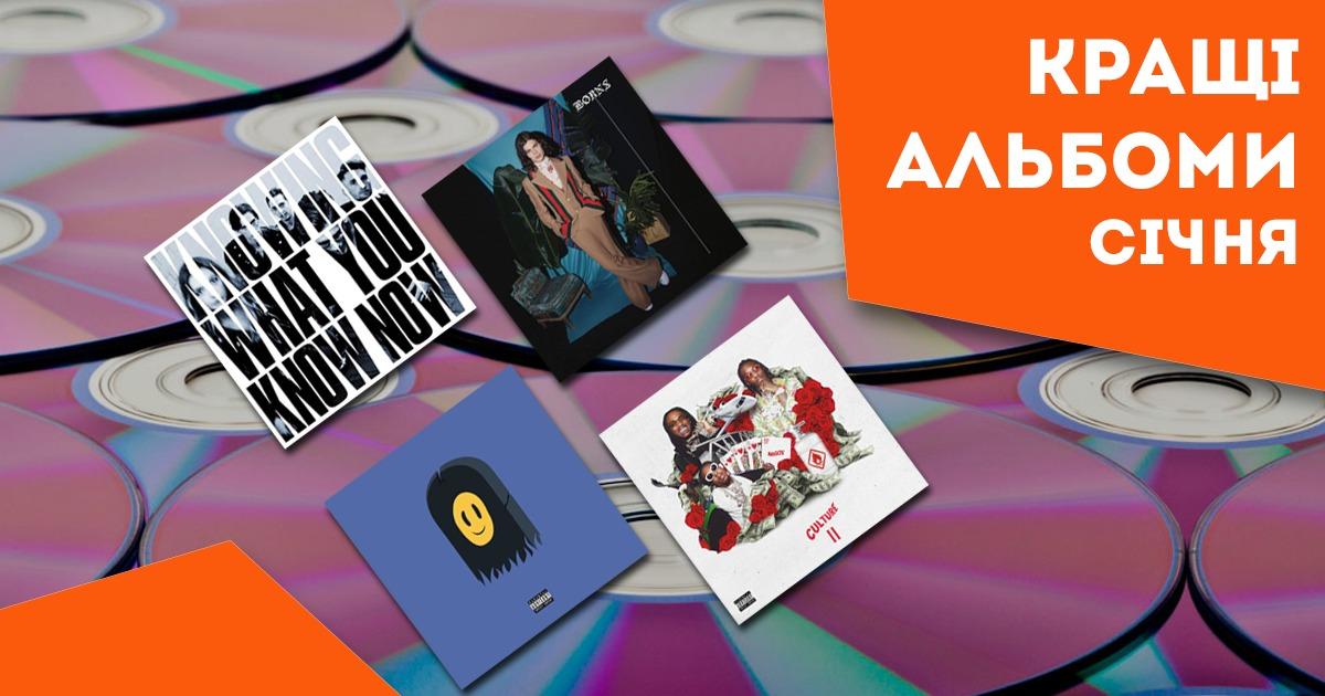Кращі альбоми січня