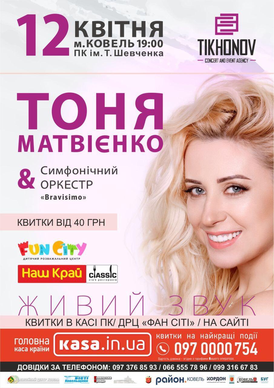 """Тоня Матвієнко у супроводі симфонічного оркестру """"Bravisimo"""""""