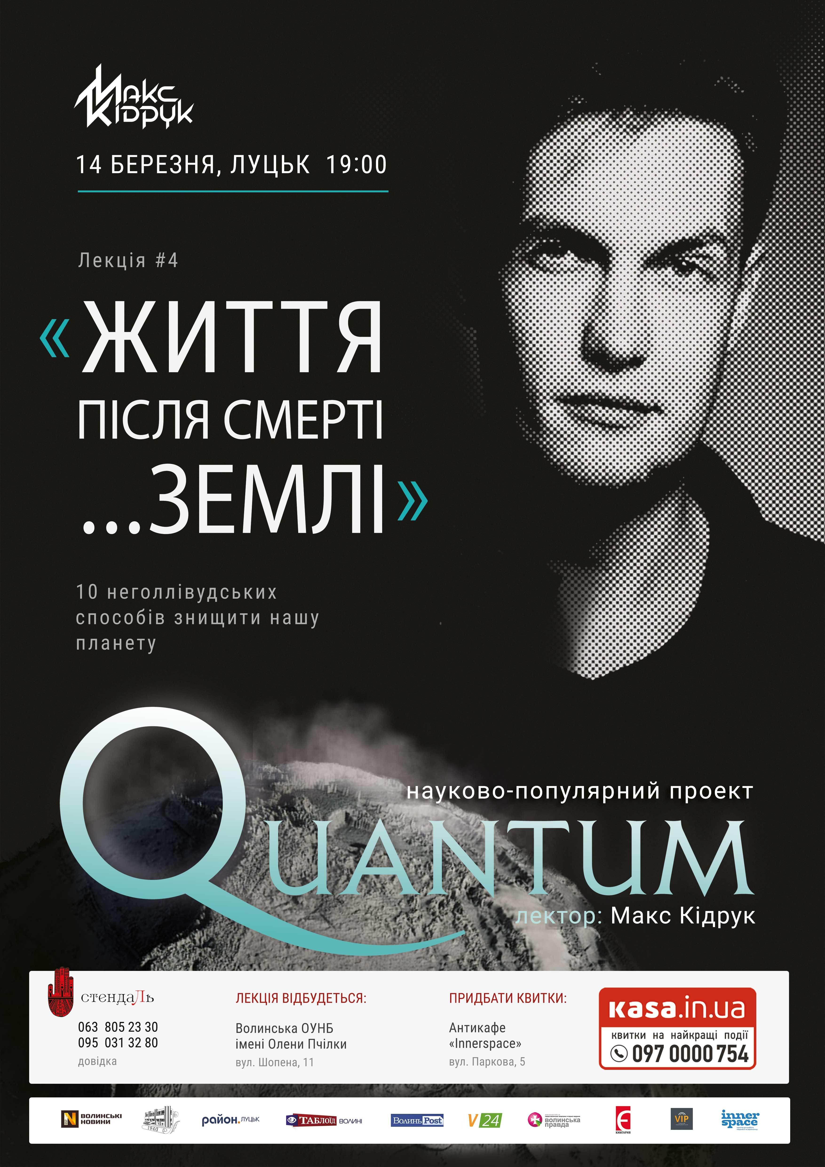 Quantum. Лекція #4