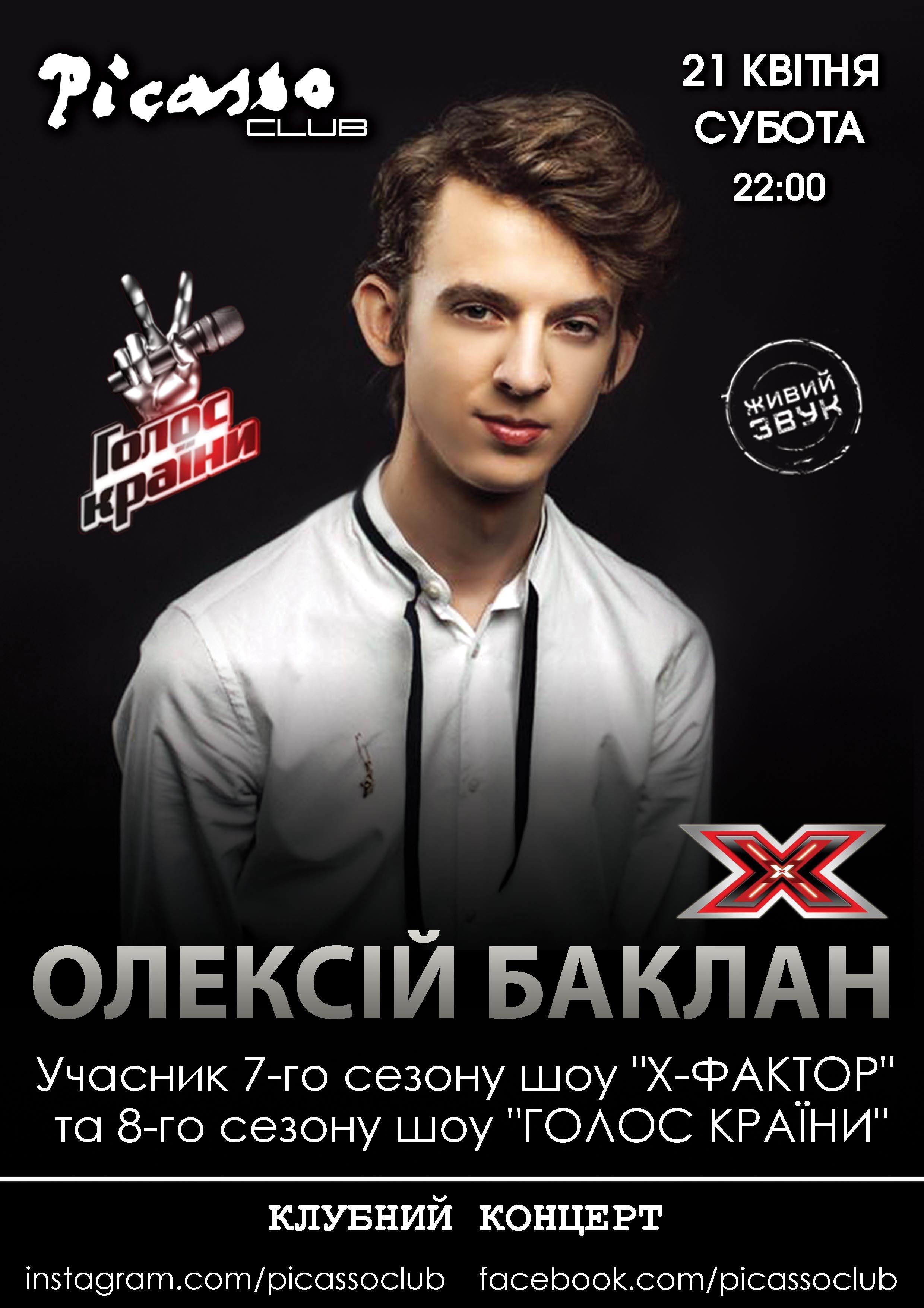 Олексій Баклан