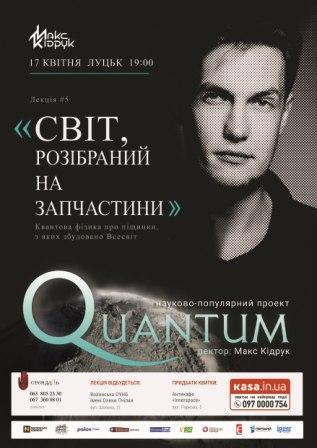 Макс Кідрук. Quantum. Лекція №5.