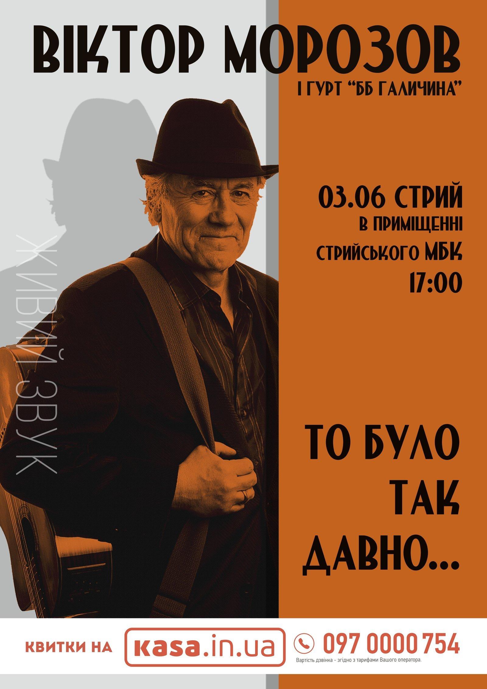 """Віктор Морозов і гурт  """"ББ Галичина"""""""