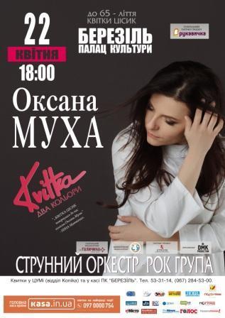 """Сольний концерт Оксани Мухи.""""Квітка відома і невідома"""""""