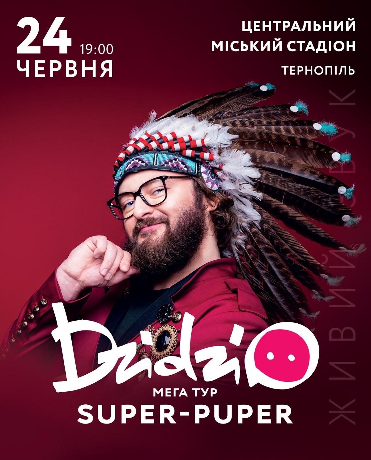 DZIDZIO. МЕГА-ТУР SUPER-PUPER