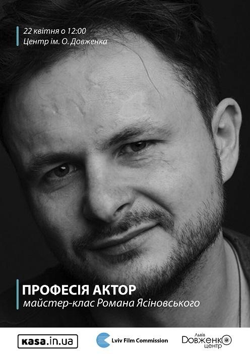 Майстер-клас Романа Ясіновського: Професія Актор- скасовано!