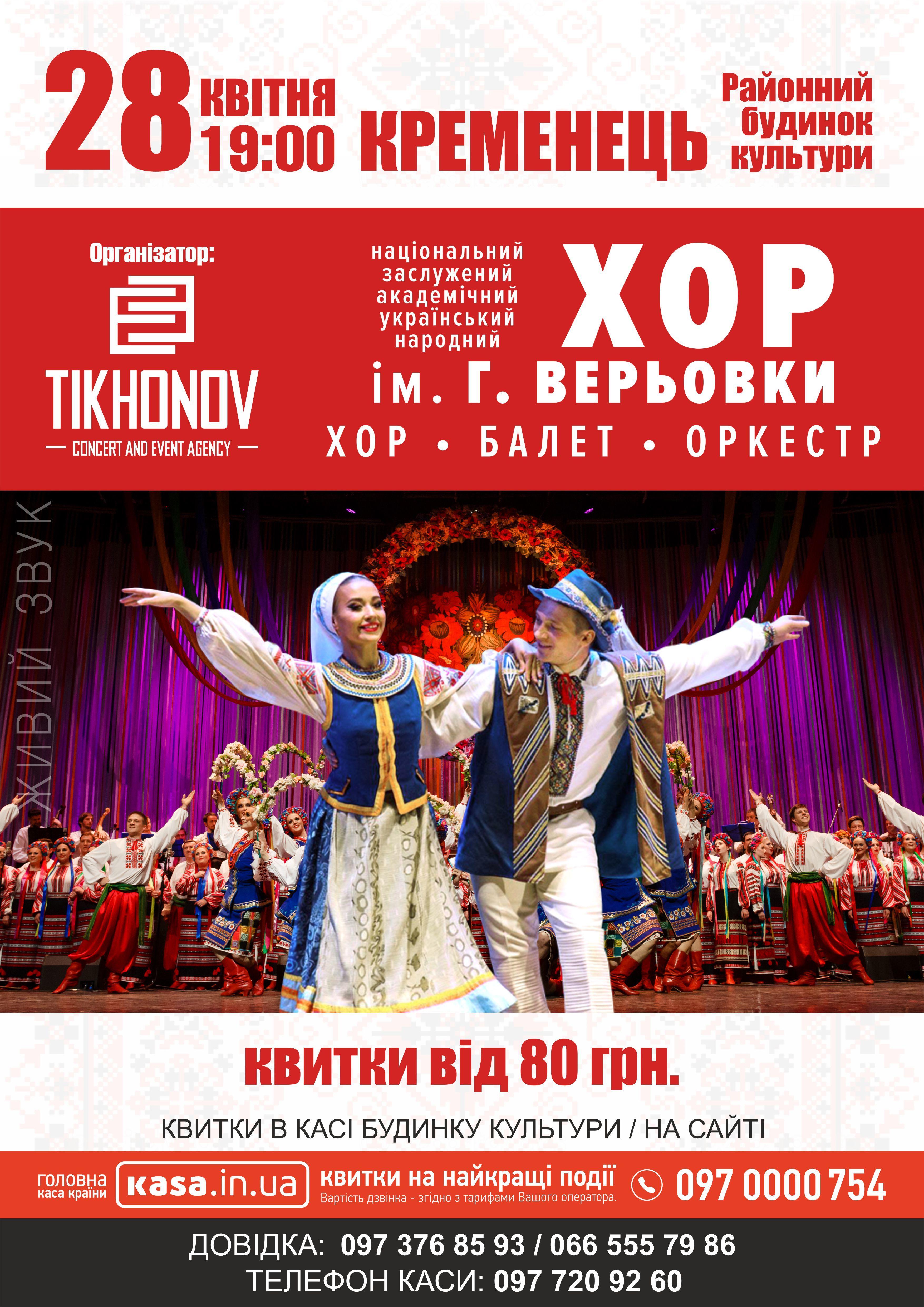 Хор ім. Г. Верьовки у Кременці