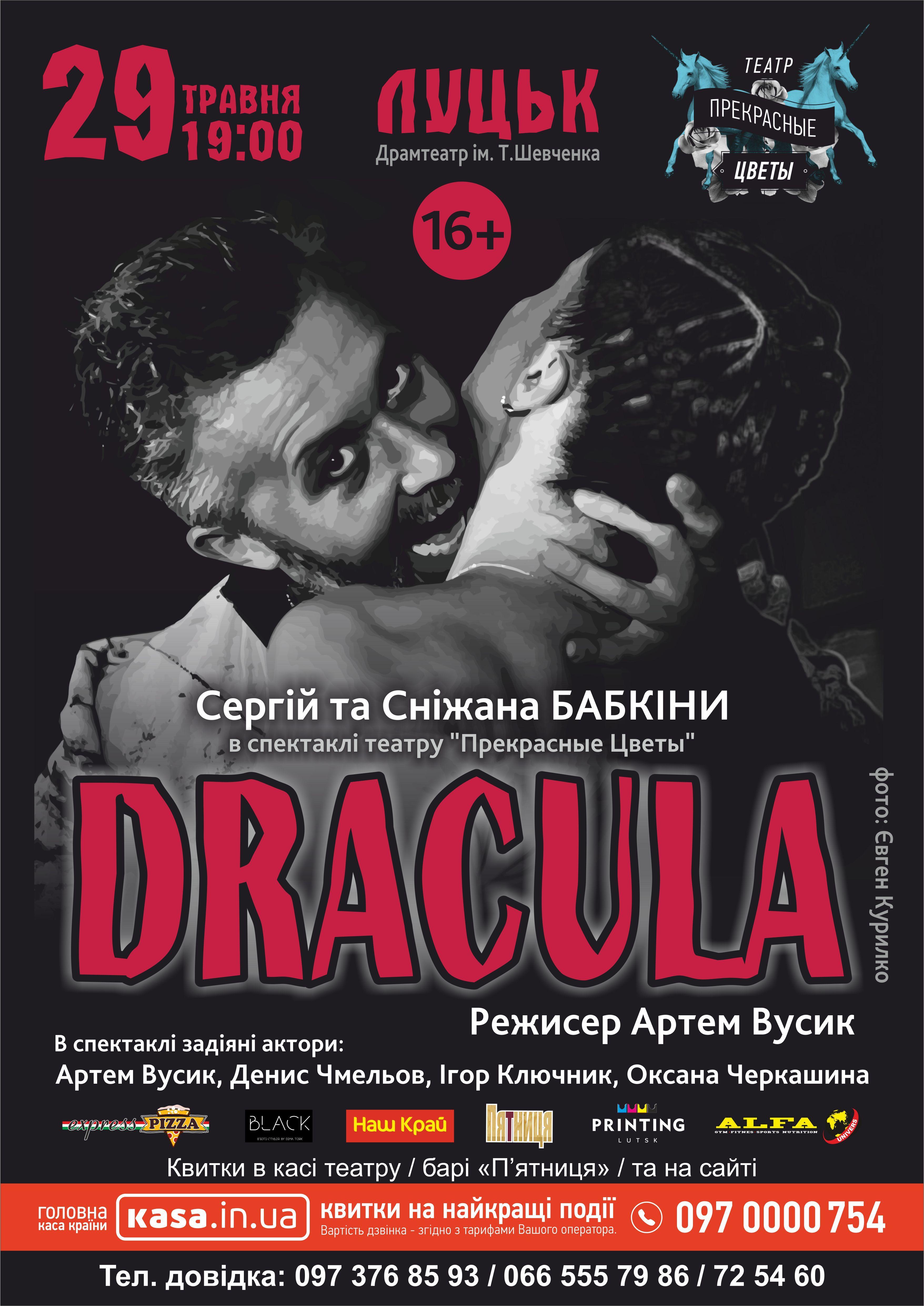 """Вистава """"Дракула"""" з Сніжаною та Сергієм Бабкіними"""
