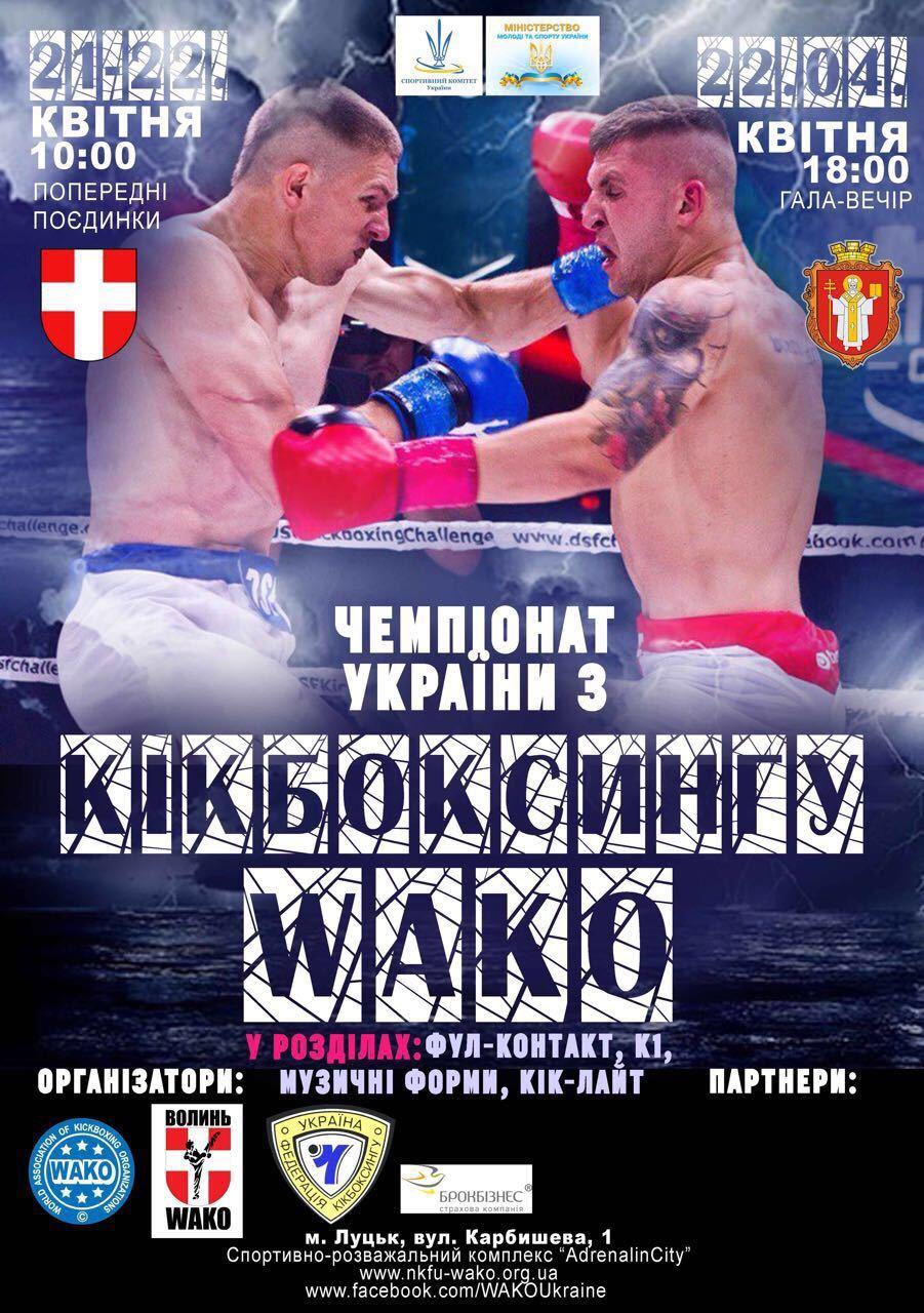 Чемпіонат України з кікбосингу WAKO у Луцьку