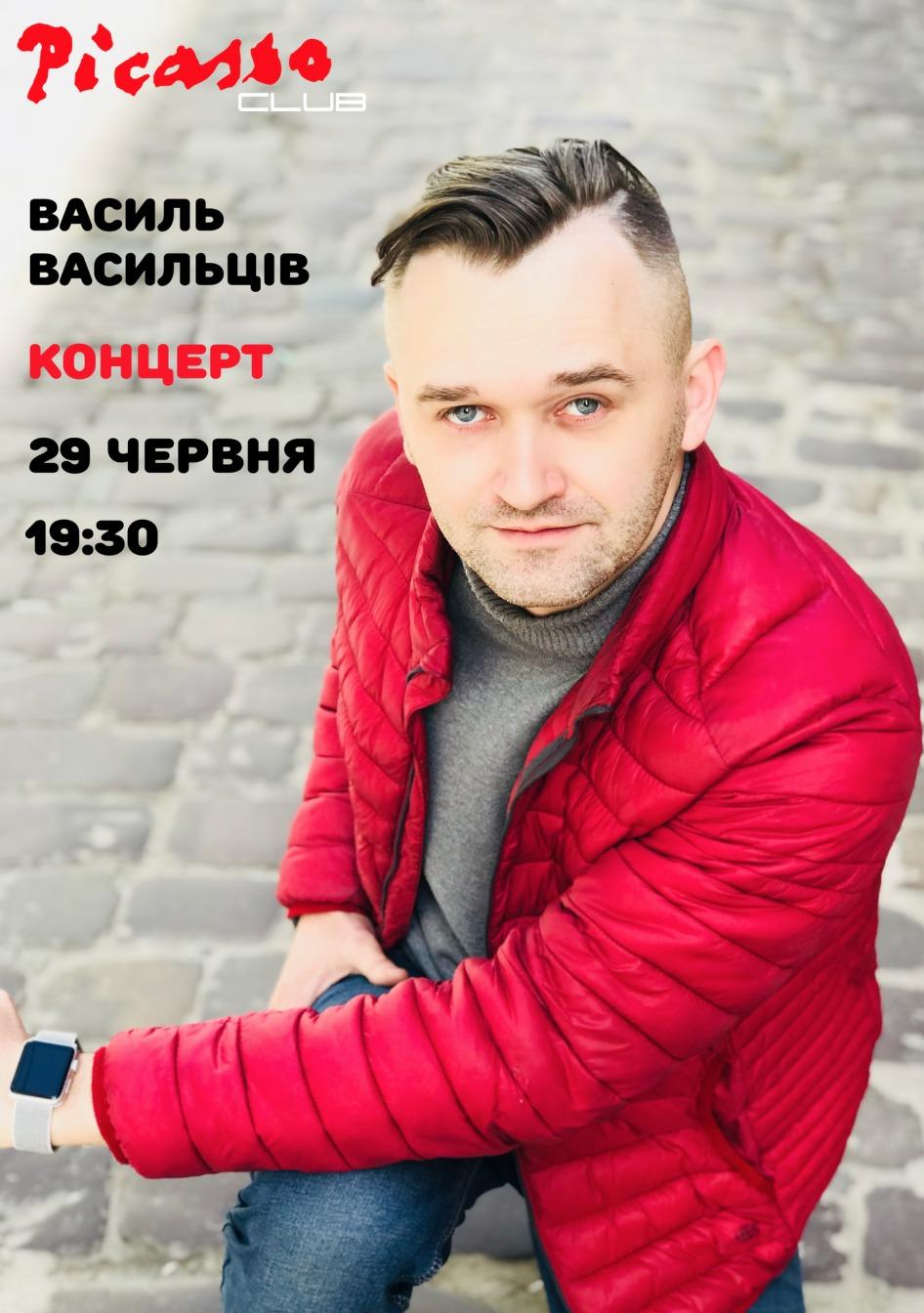 Василь Васильців