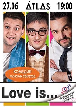 "Вистава ""LOVE IS"""