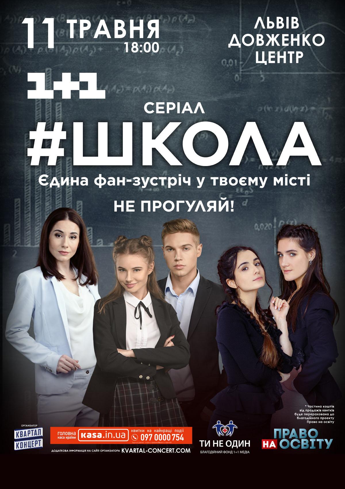 Серіал #Школа (фан-зустріч)