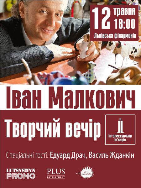 Іван Малкович. Творчий вечір