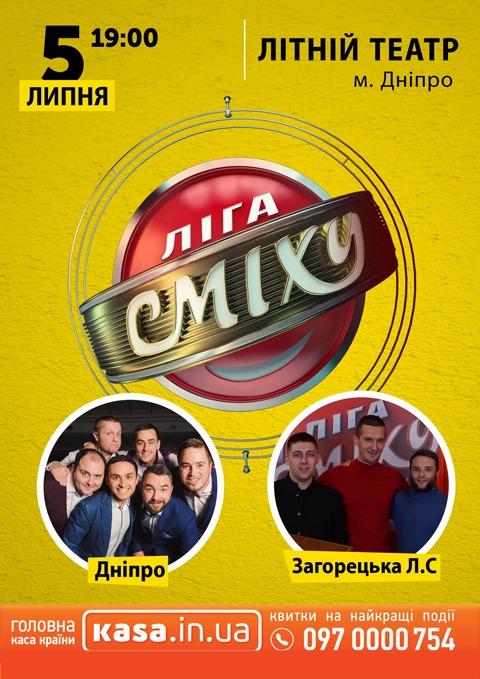 Лига Смеха. Команда «Днепр» и «Загорецька Л.С.»
