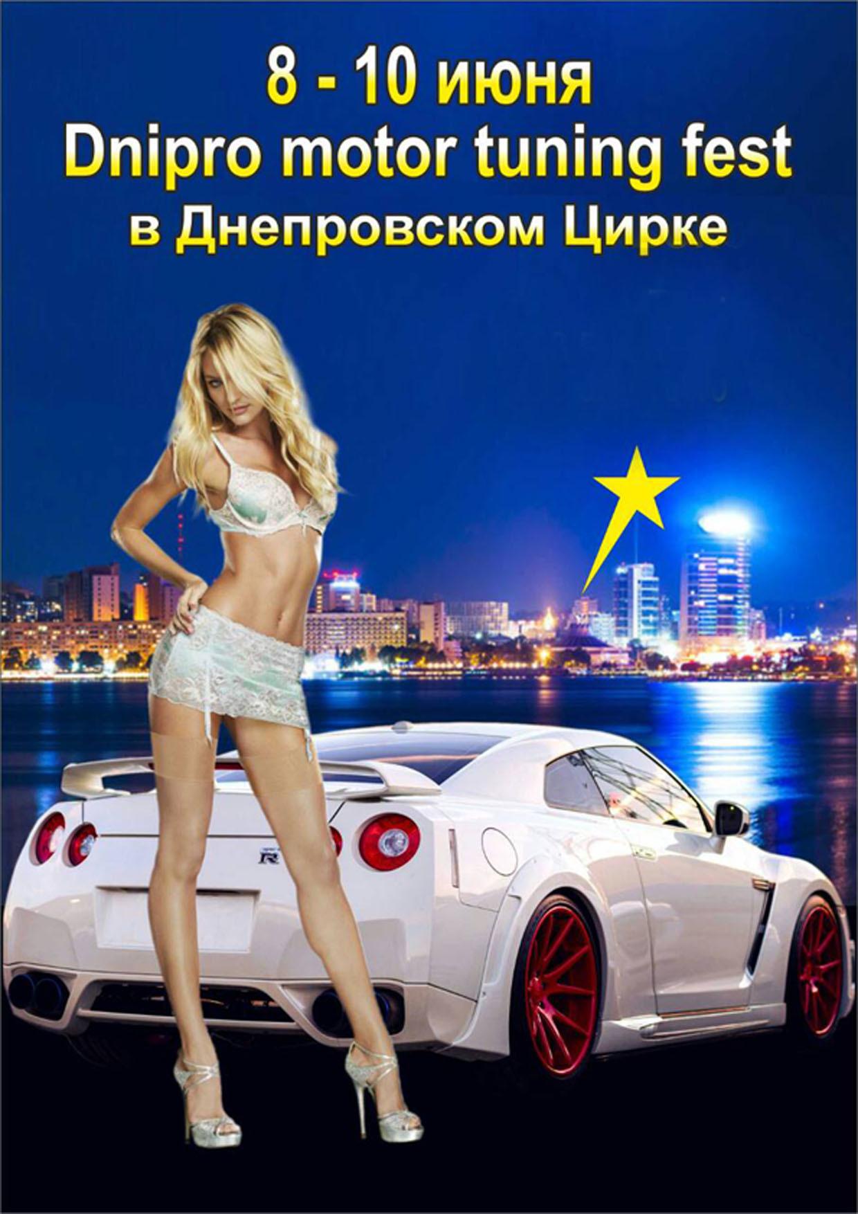 Виставка авто «Dnipro Motor Tuning Fest»