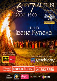 """Фестиваль """"Ніч на Івана Купала """""""