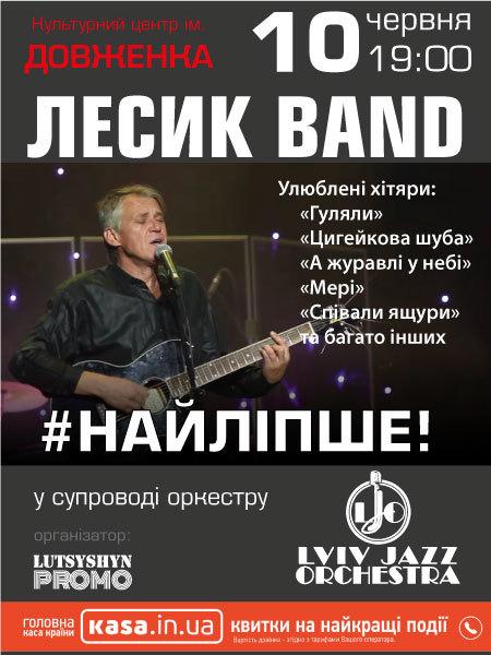 ЛЕСИК БЕНД З ОРКЕСТРОМ