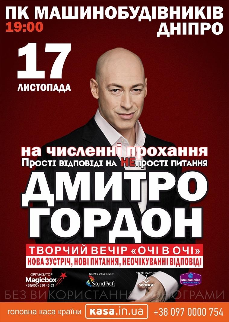 Дмитро Гордон,  Творчий вечір «Очі в очі»