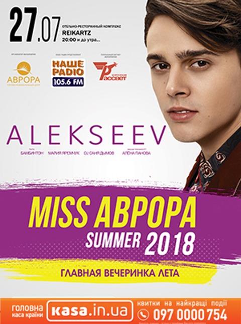 Miss АВРОРА Summer 2018