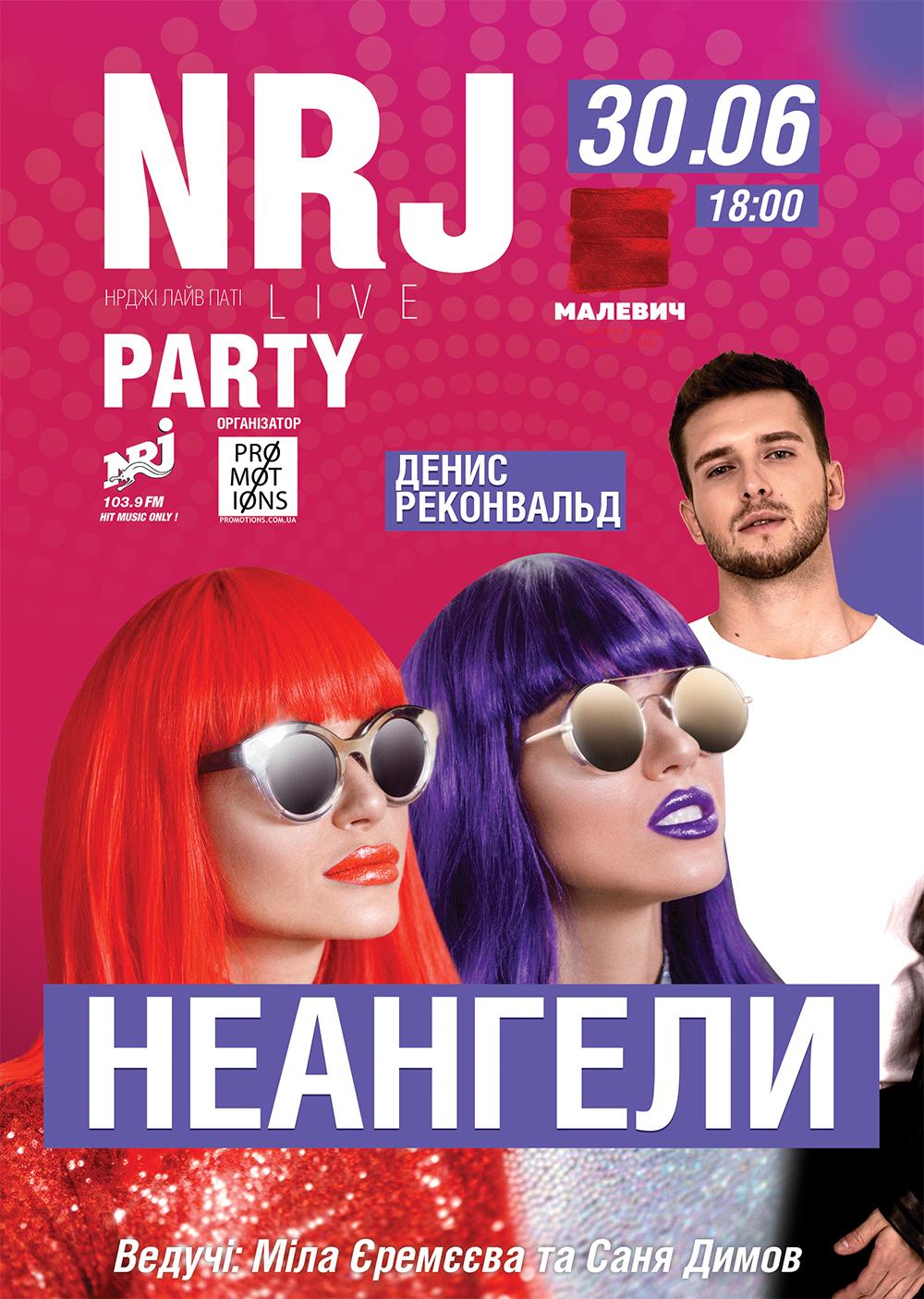 НеАнгелы / NRJ Party /