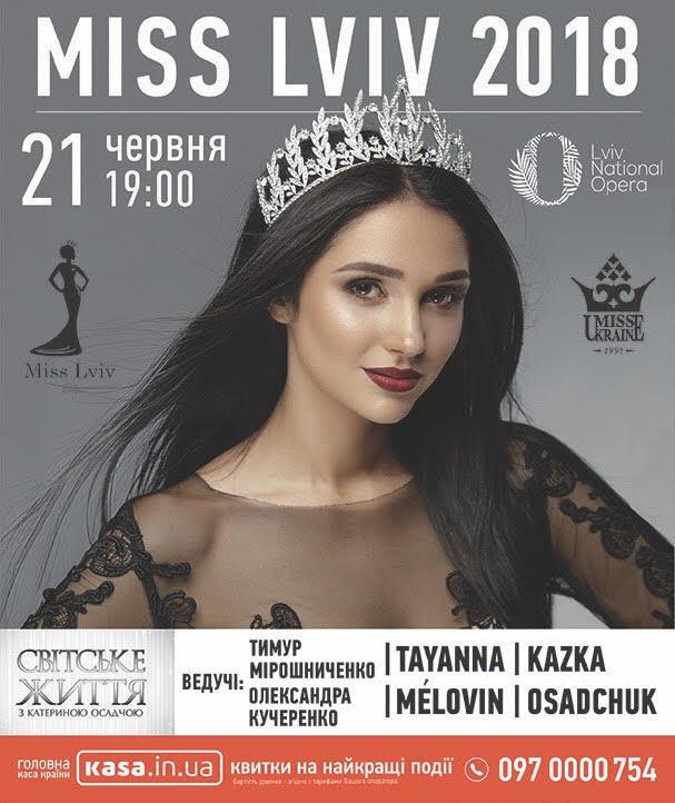 MISS LVIV 2018                  МІС ЛЬВІВ 2018