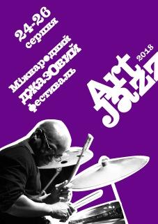 """""""Міжнародний джазовий фестиваль """"ART JAZZ"""""""