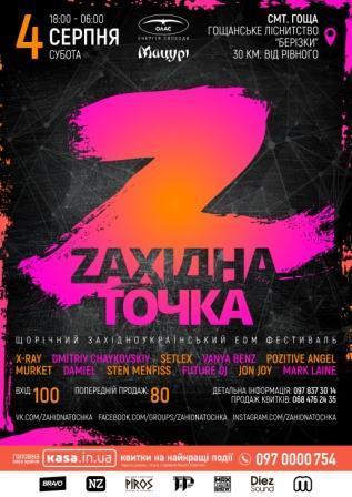 ZAXIДНА ТОЧКА - ЩОРІЧНИЙ ЗАХІДНОУКРАЇНСЬКИЙ EDM ФЕСТИВАЛЬ!