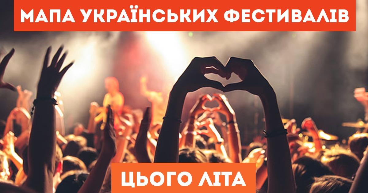 Мапа українських фестивалів цього літа